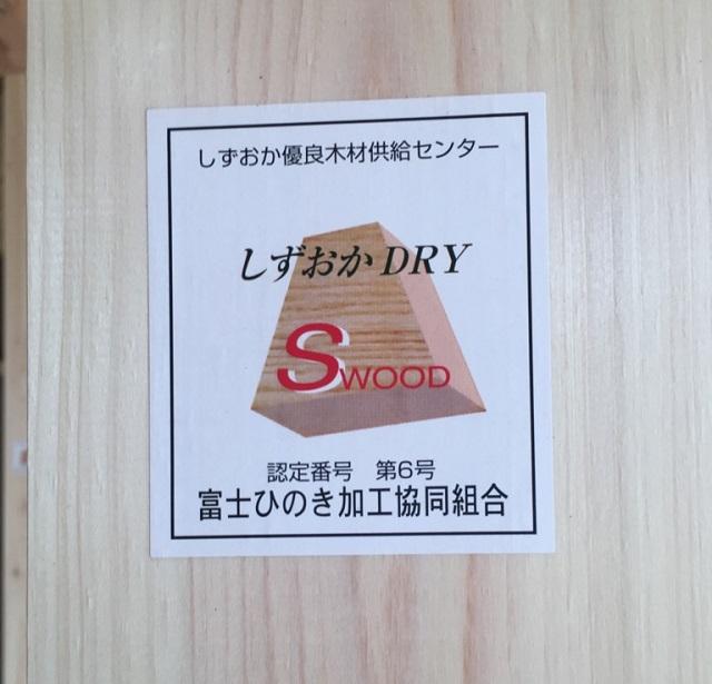 しずおか優良木材!!