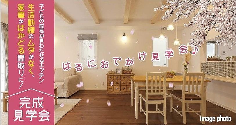 4月15日(土)・16日(日)は完成住宅見学会開催!
