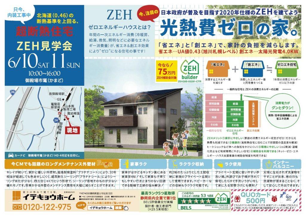 6月10日(土)・11日(日)超断熱住宅『ZEH』見学会開催!