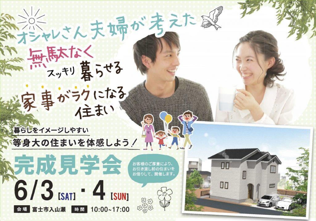 6月3日(土)・4日(日)は完成住宅見学会開催!