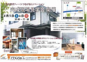 『同居』リノベーション!完成現場見学会開催!!