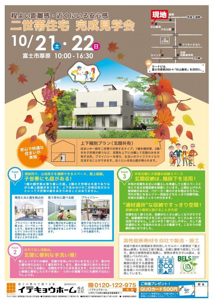 10月21日(土)・22日(日)は『上下階別プラン・玄関共有二世帯住宅』の完成住宅見学会を開催!