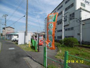 岳南鉄道のジャトコ前駅