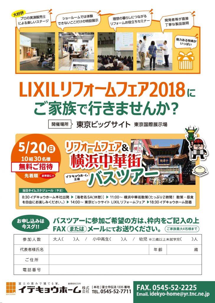 リフォームフェア&横浜中華街バスツアー