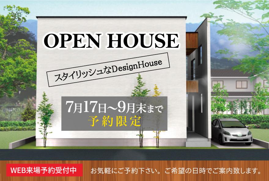 期間限定 完全予約制「富士市松岡オープンハウス」 中庭のあるお洒落なお家、 全館空調&ZEHは必見です!