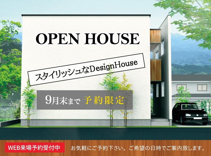 期間限定・予約限定「富士市松岡オープンハウス」 中庭のあるお洒落なお家、 全館空調&ZEHは必見です!