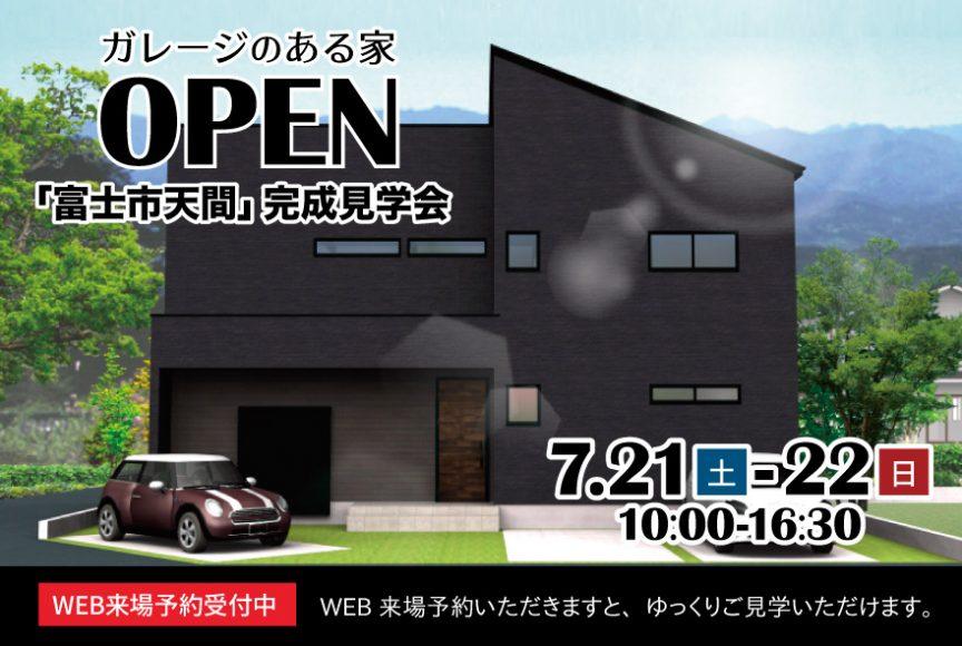 「富士市天間」完成見学会開催—ガレージのある家!—