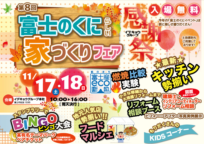 お客様感謝祭イベント「第8回富士のくにらしい家づくりフェア」