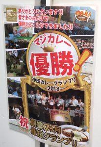 神田カレーグランプリ2018王者