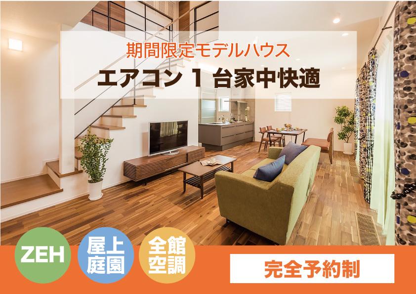 【完全予約制】沼津市岡宮期間限定モデルハウス「エアコン1台家中快適」
