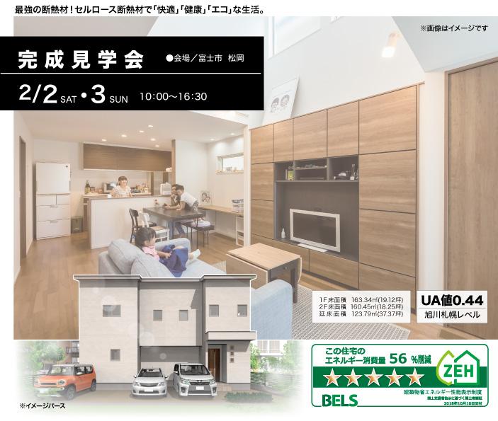 富士市松岡「ゼロエネルギーハウス」完成見学会