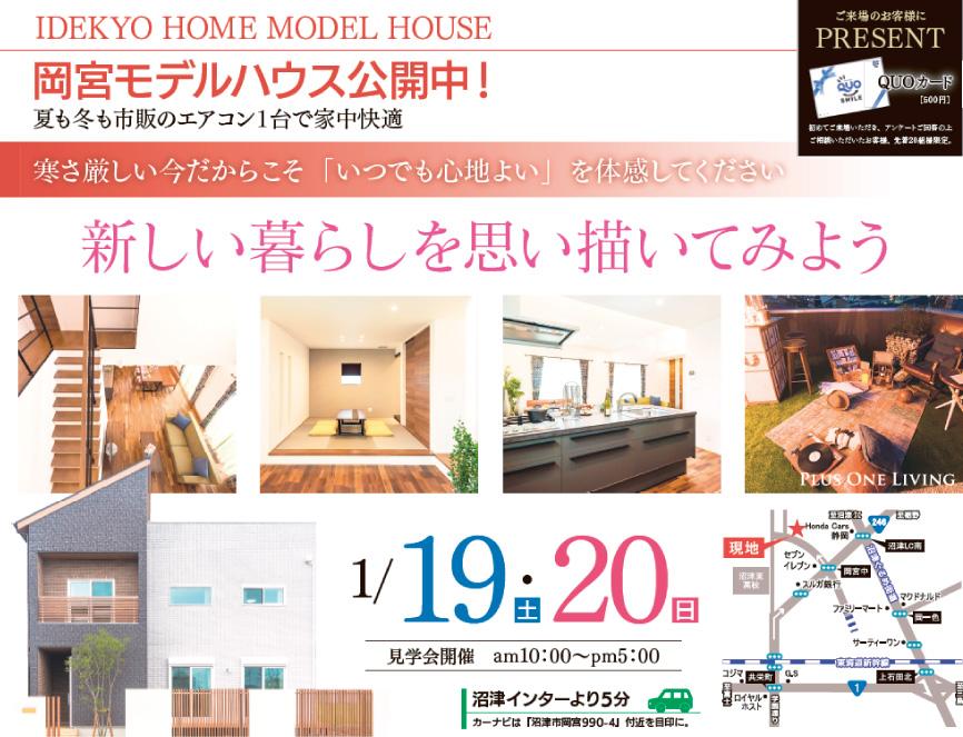 【週末限定公開中】沼津市岡宮期間限定モデルハウス「エアコン1台家中快適」