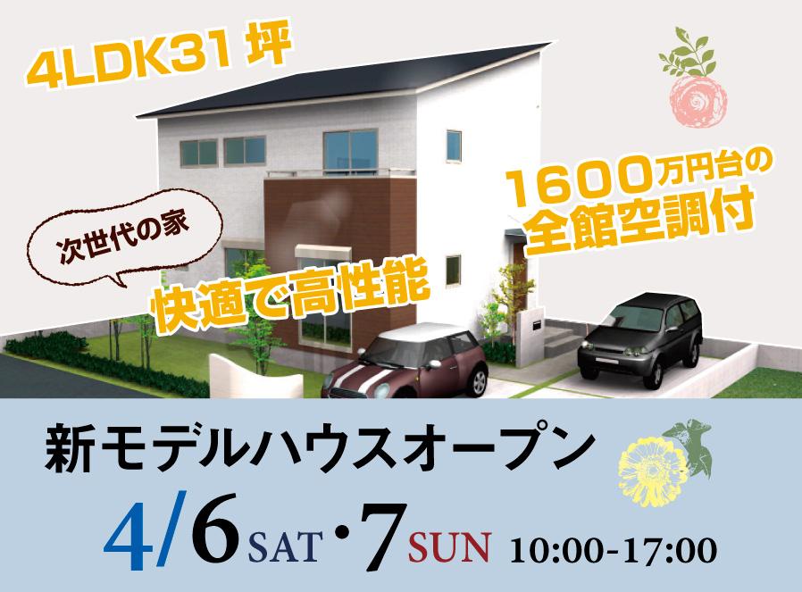 「1600万円台の全館空調付、等身大の家」新モデルハウス完成見学会