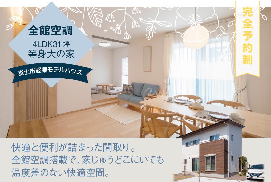 【完全予約制】竪堀モデルハウス「1600万円台の全館空調付、等身大の家」