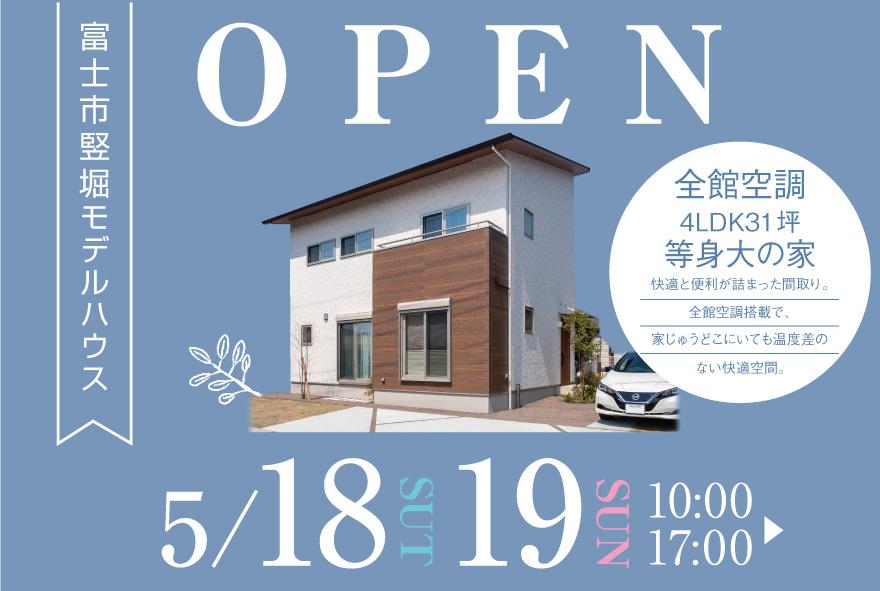 【今週末限定】竪堀モデルハウス公開中「1600万円台の全館空調付、等身大の家」