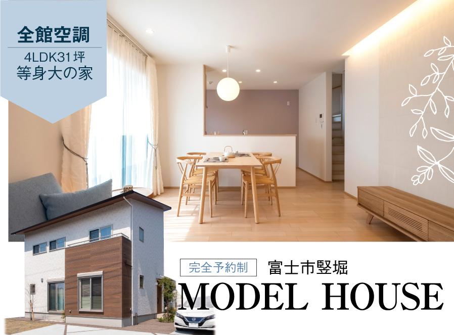 【完全予約制】富士市松岡 竪堀モデルハウス「1600万円台の全館空調付、高性能で快適な等身大の家」