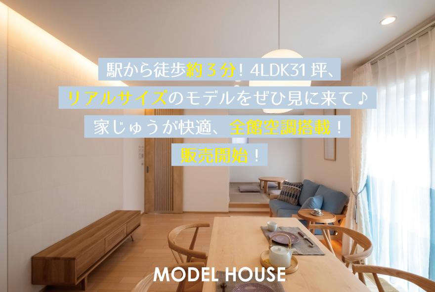 【夏でも快適】富士市松岡「1600万円台の全館空調付、高性能で快適な等身大の家」