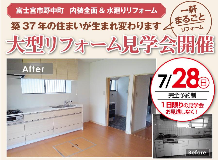 【28日限定・完全予約制!】築37年住まいの大型リフォーム見学会【富士宮市】
