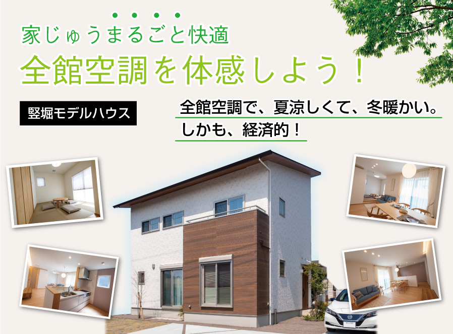 【梅雨でも快適】富士市松岡「1600万円台の全館空調付、高性能で快適な等身大の家」