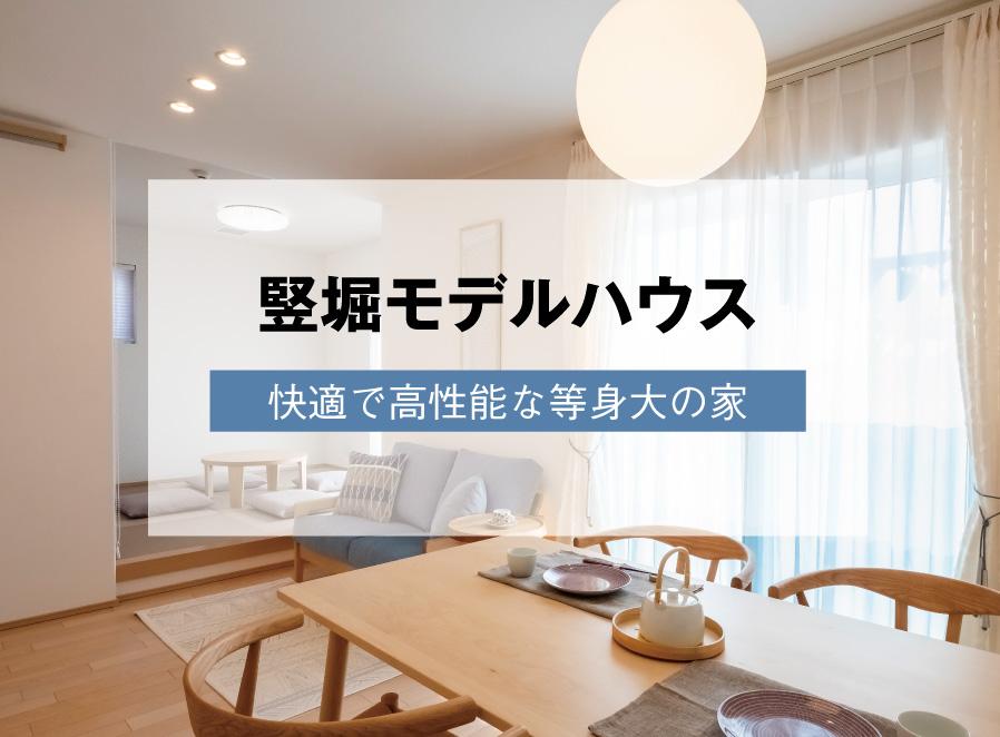 【Web予約限定特典あり】富士市松岡竪堀モデルハウス「1600万円台の全館空調付、高性能で快適な等身大の家」