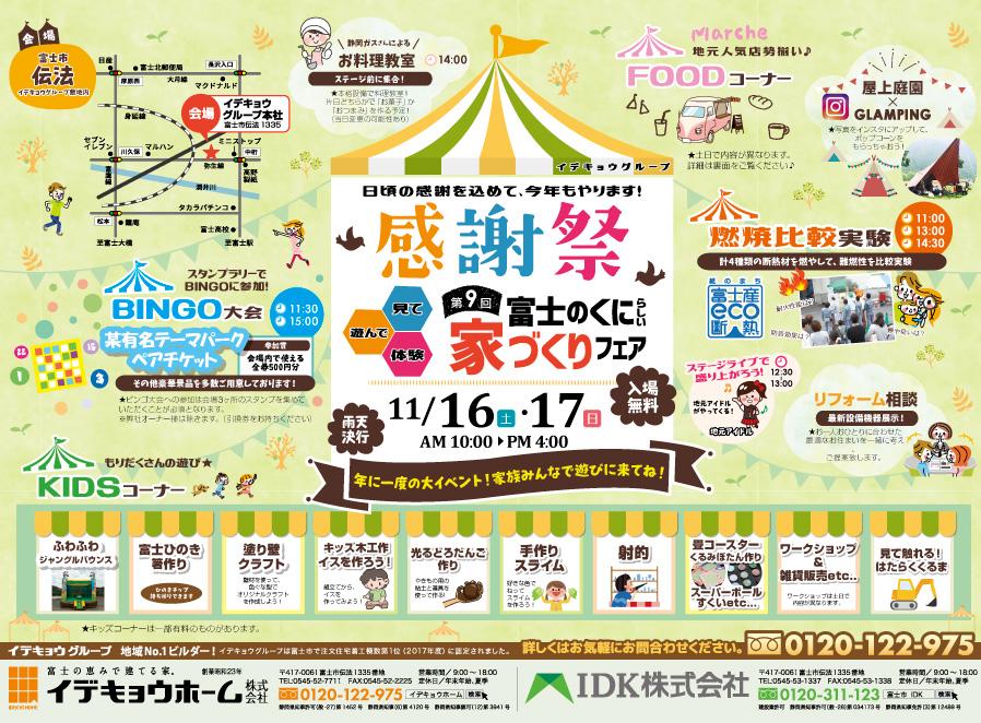 【開催終了】お客様感謝祭イベント「第9回富士のくにらしい家づくりフェア」