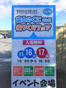 富士のくにらしい家づくりフェア
