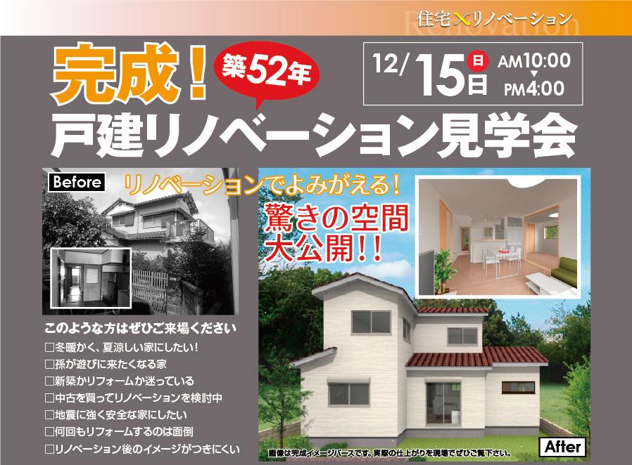 【公開終了】築52年の戸建てリノベーション完成見学会【1日限定】