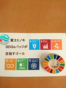 富士ヒノキ製SDGsバッジ