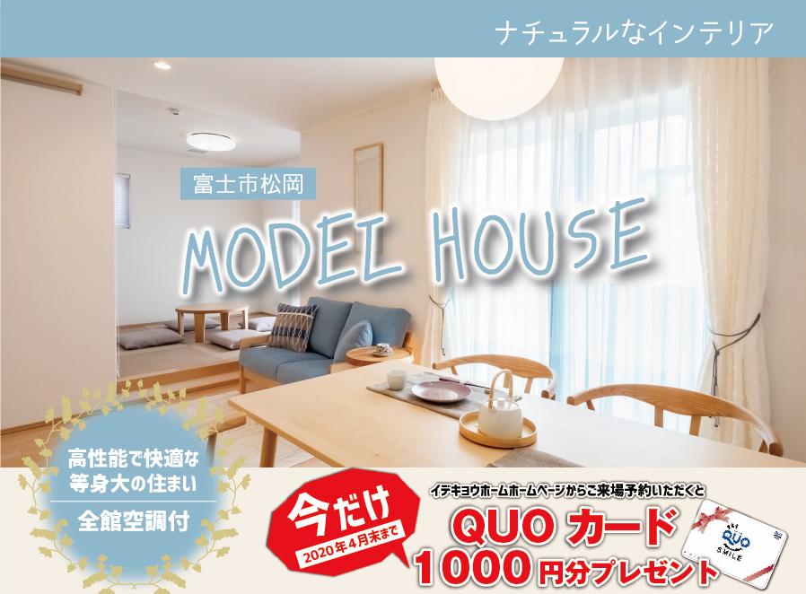 【寒い時期にご体感を】富士市松岡竪堀モデルハウス「1600万円台の全館空調付、高性能で快適な等身大の家」