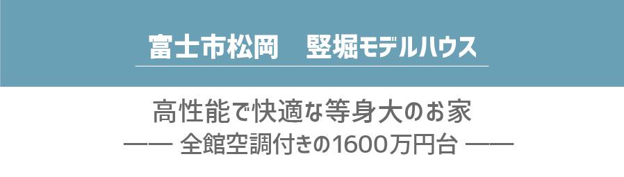 富士市松岡 竪堀モデルハウス「高性能で快適な等身大のお家、全館空調付きの1600万円台」