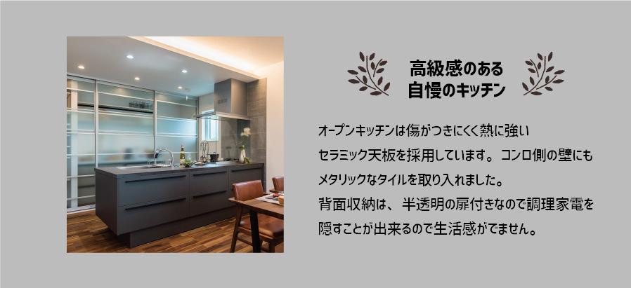 高級感のある 自慢のキッチン、オープンキッチンは傷がつきにくく熱に強い セラミック天板を採用しています。コンロ側の壁にも メタリックなタイルを取り入れました。 背面収納は、半透明の扉付きなので調理家電を 隠すことが出来るので生活感がでません。