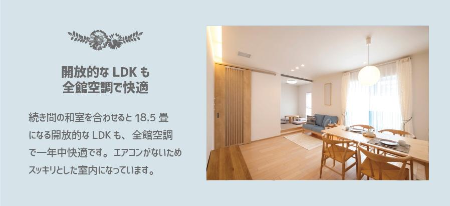 続き間の和室を合わせると18.5畳 になる開放的なLDKも、全館空調 で一年中快適です。エアコンがないため スッキリとした室内になっています。