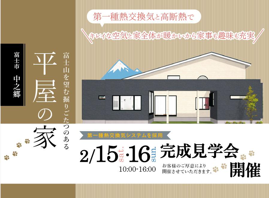 富士山を望む掘りごたつのある「平屋の家」