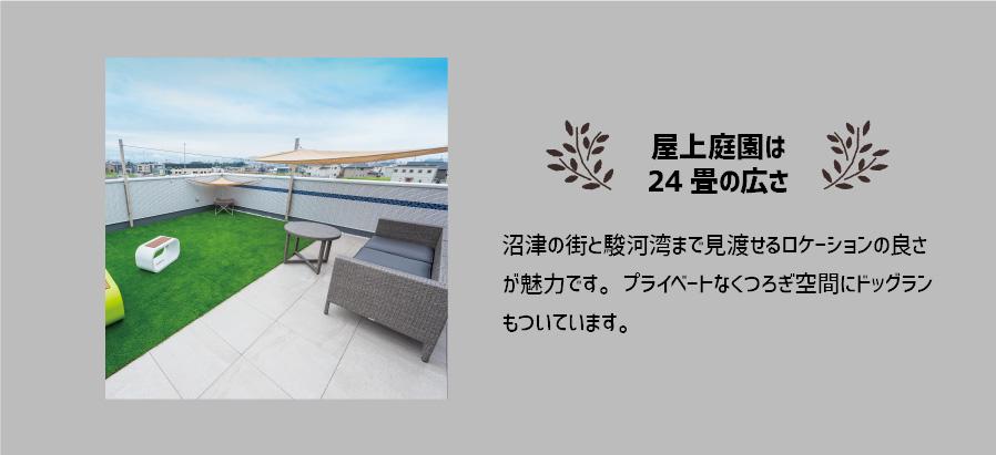 屋上庭園は 24畳の広さ、沼津の街と駿河湾まで見渡せるロケーションの良さ が魅力です。プライベートなくつろぎ空間にドッグラン もついています。