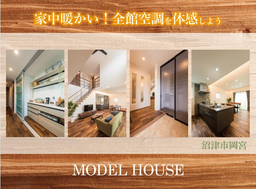 【寒い時期にご体感を】沼津市岡宮モデルハウス「快適な全館空調と屋上庭園をW体感」