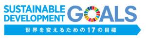 SDGs 積極的な取り組み