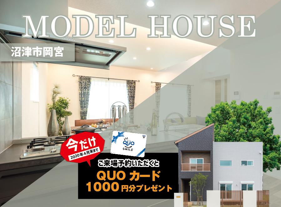 【高級感のあるプレミアムな仕様】沼津市岡宮モデルハウス「快適な全館空調と屋上庭園をW体感」