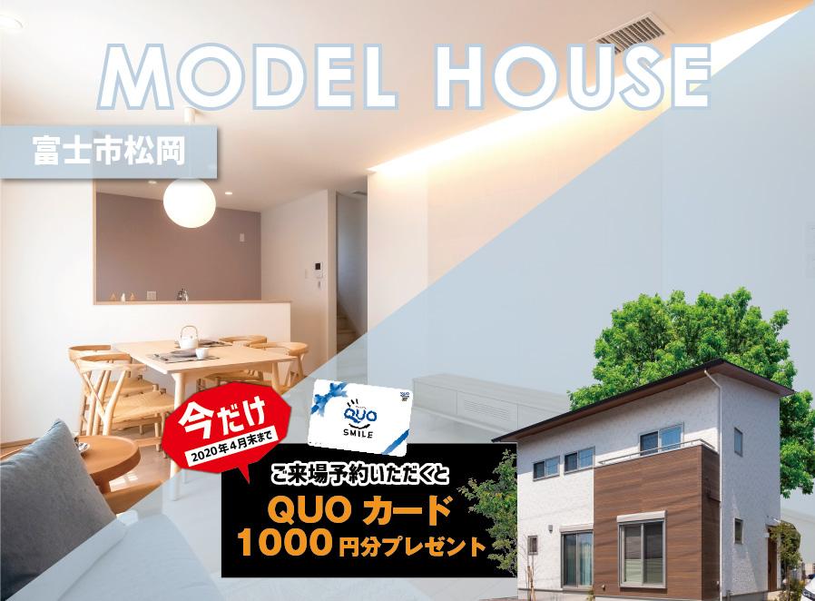 【子育て世代に人気の住まい】富士市松岡竪堀モデルハウス「高性能で快適なリアルサイズの全館空調付」