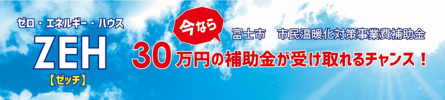 ZEH、今なら富士市市民温暖化対策事業費補助金30万円の補助金が受け取れるチャンス!