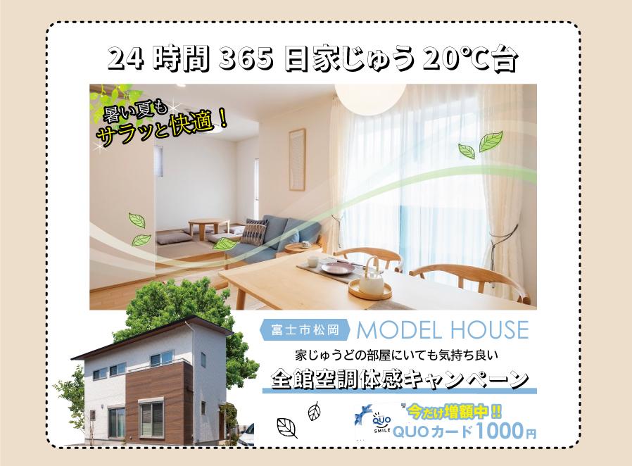【期間限定!全館空調体感キャンペーン】富士市松岡モデルハウス(ご予約制)