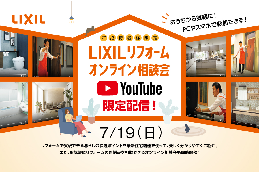 【公開終了】7月19日「YouTube限定配信第1部10:00~・第2部14:00~」・「LIXILリフォームオンライン相談会」