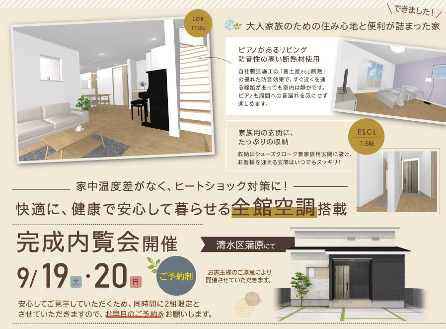 【公開終了】【期間限定】「大人家族のための住み心地と便利が詰まった家」完成内覧会(ご予約制)