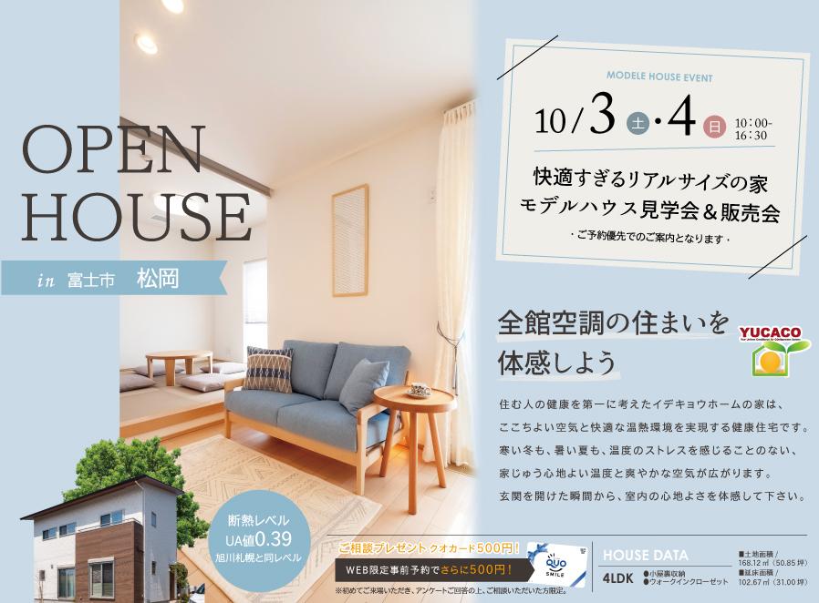 【公開終了】リアルサイズの全館空調付モデルハウス体感会&販売会(ご予約優先)