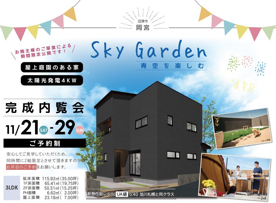【公開終了】青空を楽しむ「屋上庭園のある家」完成内覧会(ご予約制)