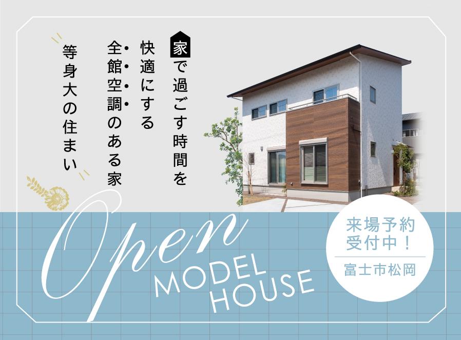 【全館空調を体感】秋の富士市松岡モデルハウス体感フェア(ご予約制)