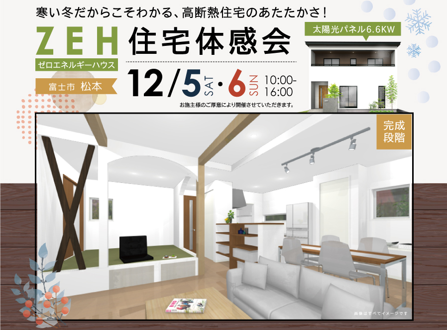 【公開終了】【富士市松本】ZEH住宅体感会「完成見学会」