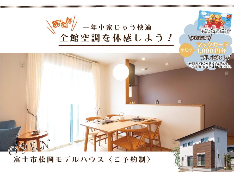 \寒い時期だからこそ染みる全館空調の暖かさ/富士市松岡モデルハウスあったか体感フェア【ご予約制】