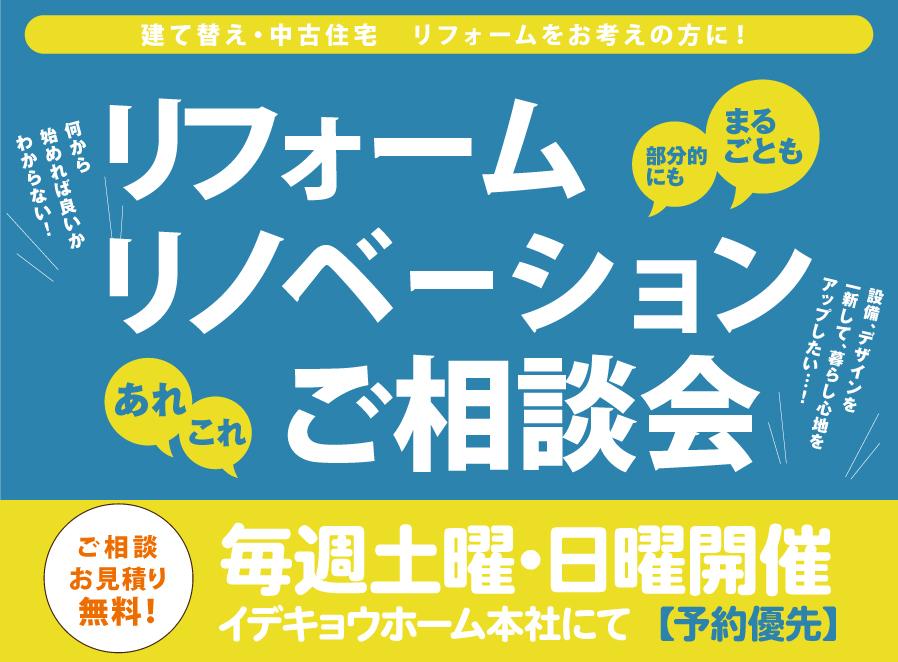 リフォーム・リノベーションご相談会【毎週土曜・日曜開催】