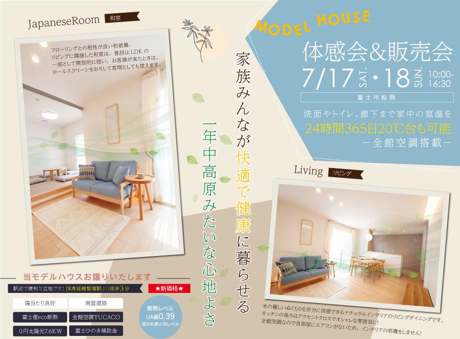 【公開終了】家族がみんなが快適で健康に暮らせるモデルハウス見学会開催!