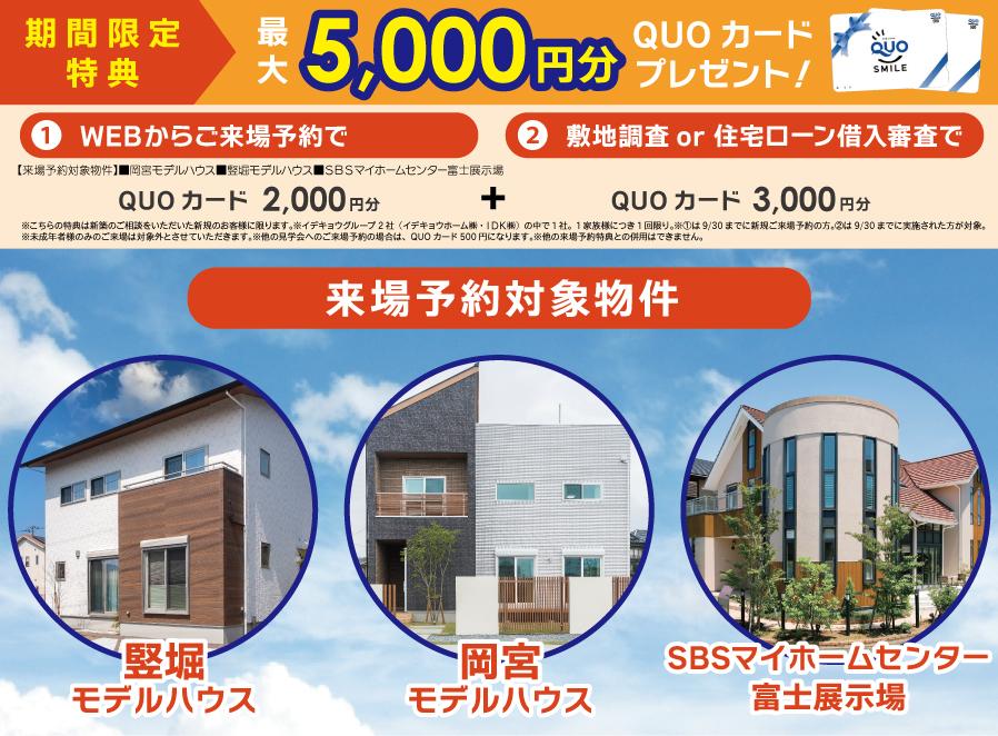 期間限定!最大5,000円分のQUOカードがもらえるチャンス!